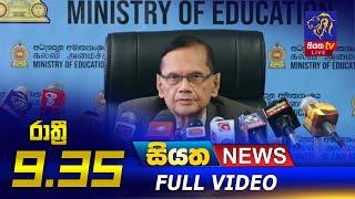 Siyatha News | 09.35 PM | 20 - 11 - 2020