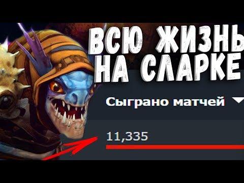 11000 МАТЧЕЙ СЛАРК ДОТА 2 - 11000 MATCHES SLARK DOTA 2