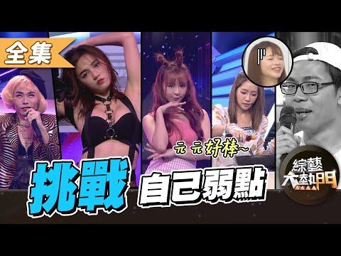 台綜-綜藝大熱門-20200924 挑戰自己的弱點你敢嗎?音癡變歌神、舞癡變舞神!?