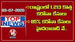 1,213 Fresh Corona Cases In Telangana | Attack On TRS MLA Vidyasagar Rao Camp Office | V6 Top News