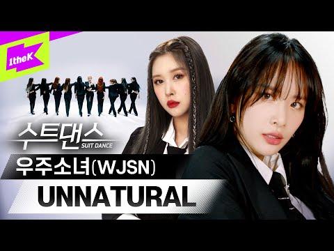 Download Lagu 우주소녀 비주얼 한도초과 됐다며...? 🪐 💫🧨 | WJSN _ UNNATURAL (언내추럴) | 수트댄스 | Suit Dance.mp3