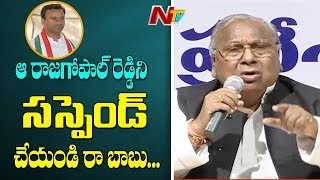 V Hanumantha Rao demands for Komatireddy Raj Gopal Reddy Suspension from Congress | NTV