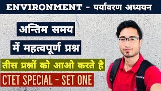 MOST IMPORTANT QUESTIONS TO ATTEMPT | पर्यावरण अध्ययन - ENVIRONMENTAL STUDIES