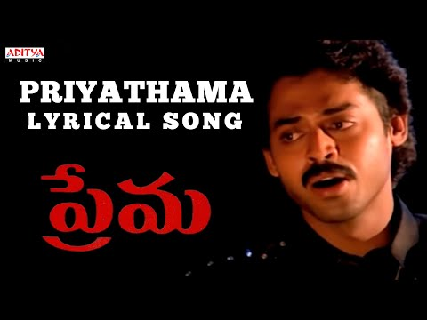 Prema Full Songs With Lyrics - Priyathama Song - Venkatesh Revathi...