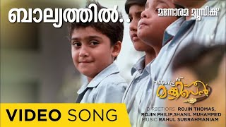 Philips and The Monkey Pen - Balyathil song from Monkey Pen sung by Remya Nambeesan
