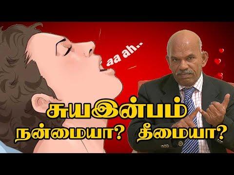 Is Masturbation Right or Wrong by Tantra Bodhipravesh  சுயஇன்பம் நன்மையா தீமையா - தந்த்ரா போதிபிரவேஷ thumbnail