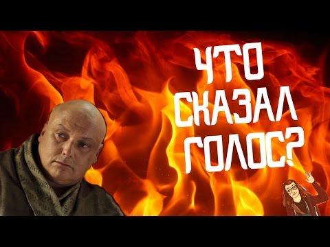 Что услышал Варис в пламени? [Теории ПЛиО]