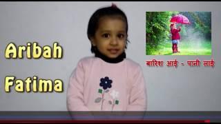 Poem Barish Aayi Pani Layi in Hindi