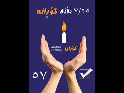 bangashai listi gorran gorani xosh kurdi kurdish slemany nawshirwan mustafa kurdistanpost