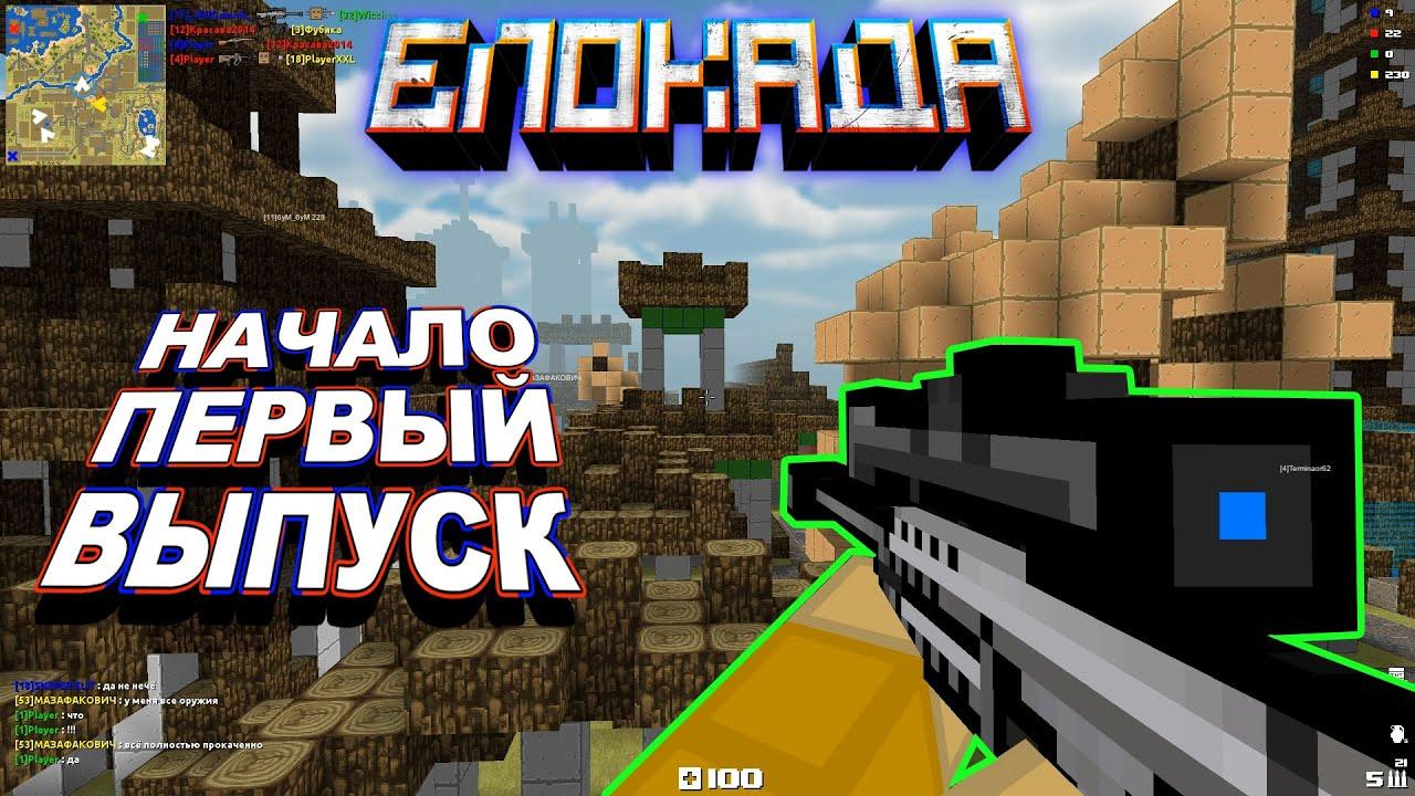 Видео обзор по игре блокада
