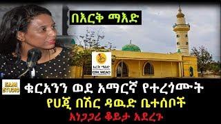 Ethiopia: Ye Erk Mead Radio Show