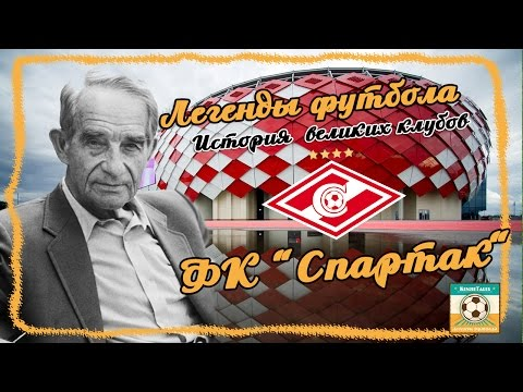 Легенды Футбола - Топ Клубы: Спартак