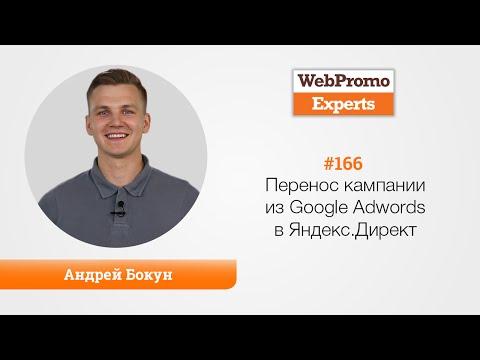 Перенос кампании из Google Adwords в Яндекс.Директ. Андрей Бокун. TV #166