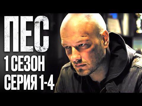 Сериал ПЕС - 1 сезон – 1-4 серия – все серии подряд