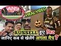 Andre Russell हुए फिट ! Video Viral || जानिए कब से खेलेंगे अगला मैच Kolkata Knight Riders के लिए || MP3
