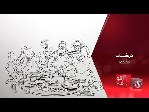 خربشات - الحلقة 1 thumbnail