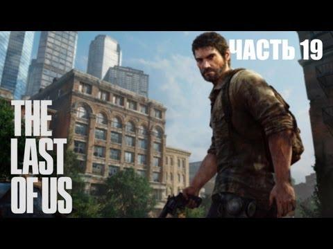 The Last of Us прохождение с Карном. Часть 19