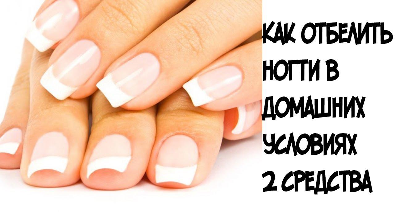Отбеливать ногти домашних условиях