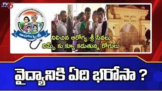 Public Queue at NIMS Due to Aarogyasri Services Ban | Hyderabad
