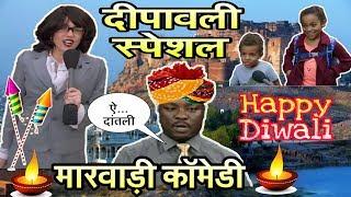 दीवाली स्पेशल मारवाड़ी काॅमेडी । Diwali Special Marwadi Comedy ।fun with singh