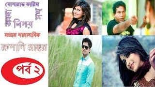 Bangla Natok Rupali prantor Part 02 –by Mosharraf karim   AKM Hasan   Ahona