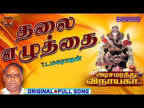 Onbathu kolum god song download