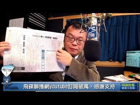 電廣-陳揮文時間 20190117-陳揮文:除了標榜白色 柯文哲跟藍綠有何不同