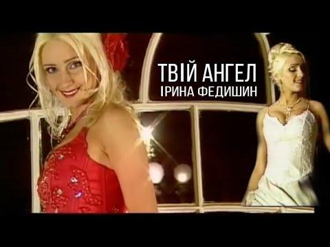 Ирина Федишин - Твій Ангел