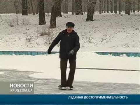 Ледяная достопримечательность  Каток в парке Победы
