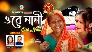 O Re Nani - Beauty & Rashed Zaman - Full Video Song