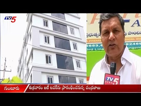 CM Chandrababu To Inaugurate IT Tower In Guntur | TV5 News