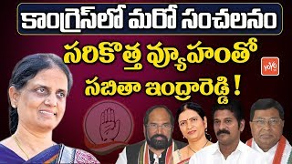 Telangana Congress Leader Sabitha Indra Reddy Strategy on Telangana Early Elections | YOYOTV Channel