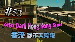 高架火車站與雙層電車 EP53 | Hong Kong Sims | Cities Skylines After Dark 都市天際線
