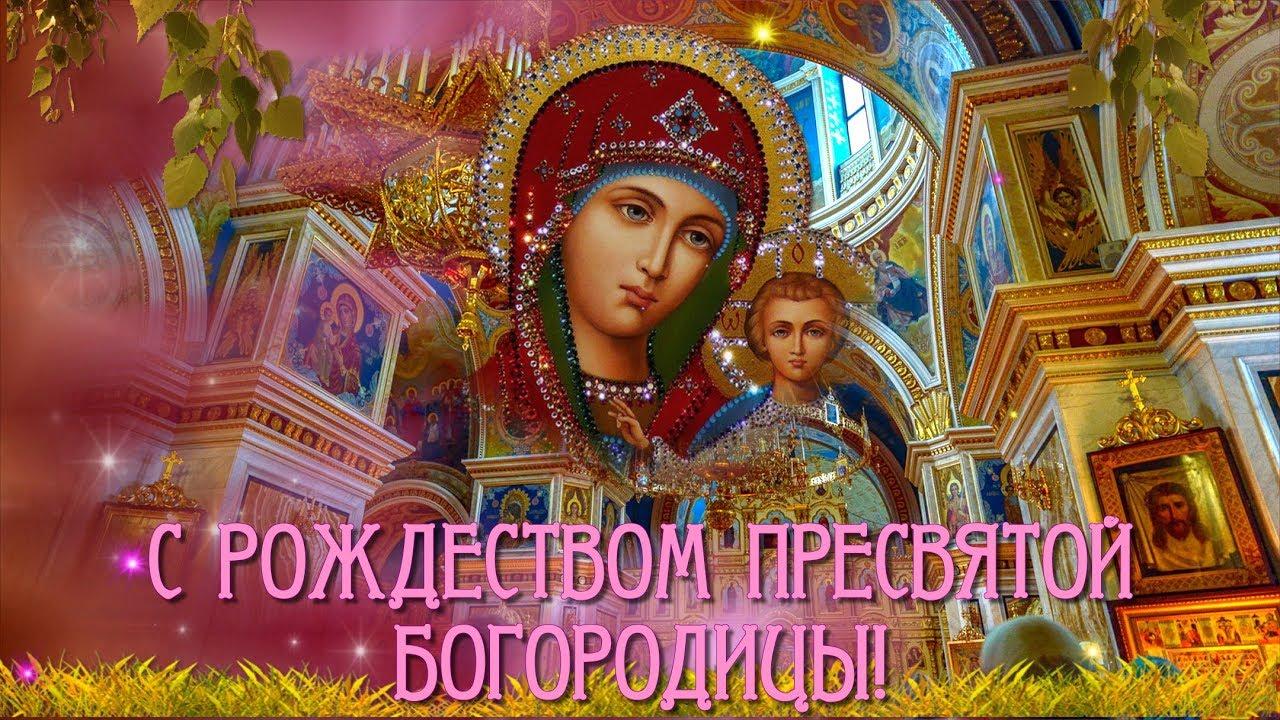 Музыкальная открытка к пресвятой богородице 347