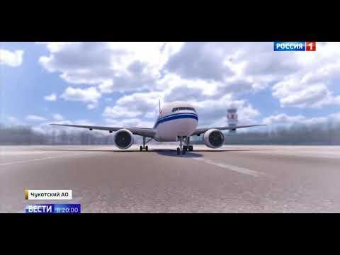 Летели на курорт в майках , а приземлились в Чукотском АО. 05.03.2019