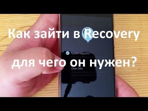 Как зайти в Recovery на Meizu и для чего он нужен?