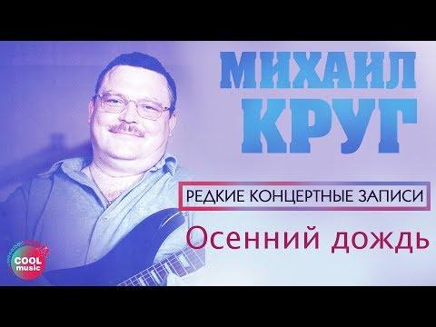 Михаил Круг   Эксклюзивные интервью редкие концертные записи 06  Осенний дождь
