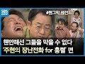 download lagu      SBS [웬만해선 그들을 막을 수 없다] - 레전드 시트콤 웬그막: 주현의 장난전화 for 홍렬 편    gratis