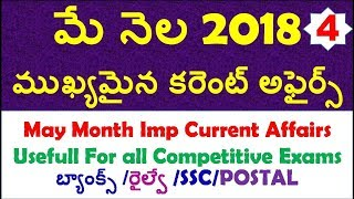 May Month 2018 Imp Current Affairs Part 4 In Telugu usefull for all competitive exams