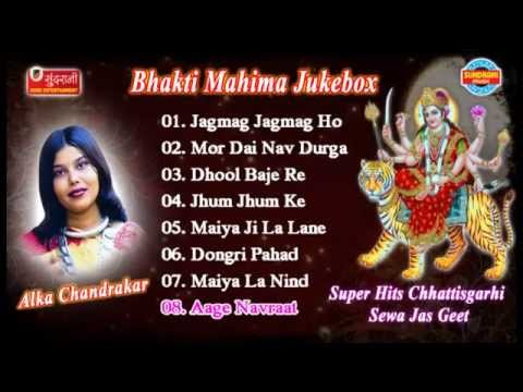 Bhakti Mahima - Jukebox - Super Hits Chhattisgarhi Sewa Jas...