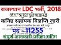 राजस्थान LDC कनिष्ठ सहायक 11255 पद भर्ती 2018 | Rajasthan RSMSSB ldc clerk vacancy 2018 MP3