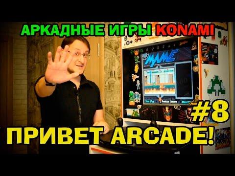 ПРИВЕТ ARCADE! #8 Аркадные игры компании KONAMI