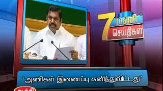 17TH AUG 7PM MANI NEWS