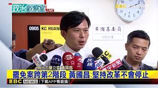 罷免案跨第2階段 黃國昌:堅持改革不會停止