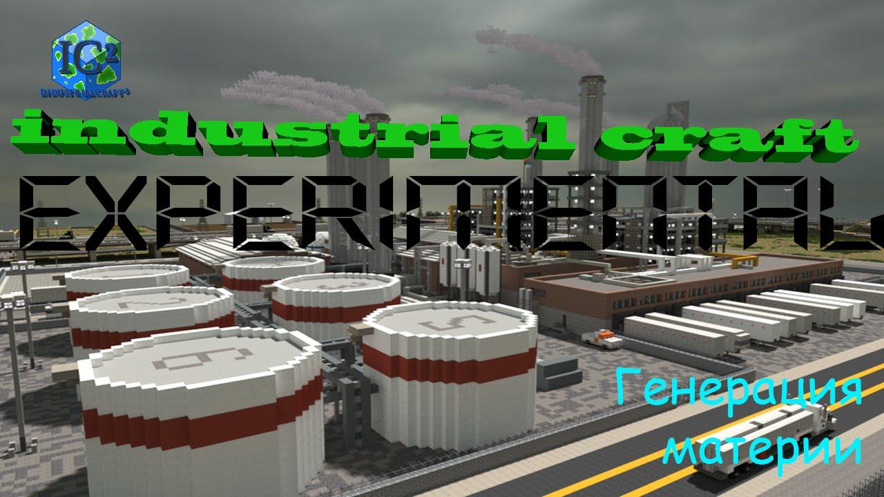 Как сделать материю industrial craft 2