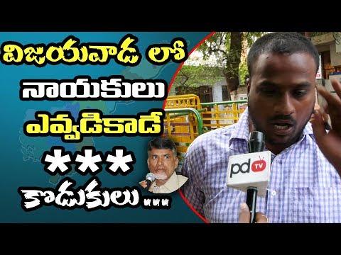 2019 AP CM | Chandrababu Shock To Vijayawada Public Talk | AP 2019 Elections | PDTV News