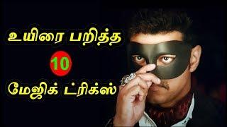 உயிரை பறித்த 10 மேஜிக் ட்ரிக்ஸ் | 10 magic tricks that went wrong | Tamil Fear Junction