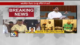 Minister Lokesh Counter On BJP Amit Shah Letter | Amaravathi | AP