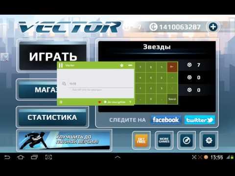 Vector Полный На Андроид Скачать