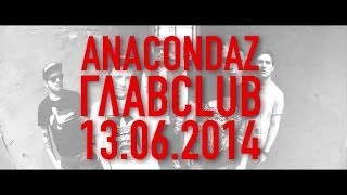 Anacondaz - Честный обмен